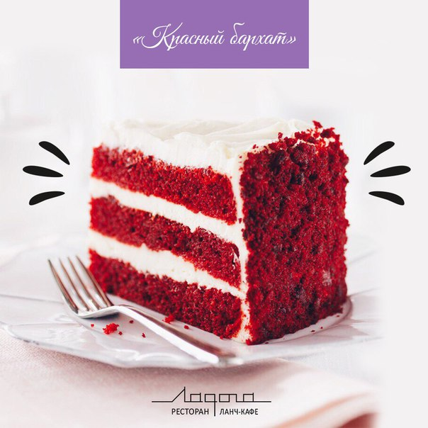Ресторан морошка уфа торт красный бархат фото