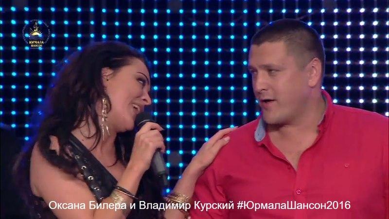 Оксана Билера и В.Курский Мой артист Юрмала Шансон 2016