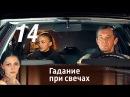Гадание при свечах Серия 14 2010 Мелодрама фантастика @ Русские сериалы