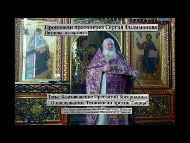 531 О послушании Технологии против Творца Прот Сергий Филимонов