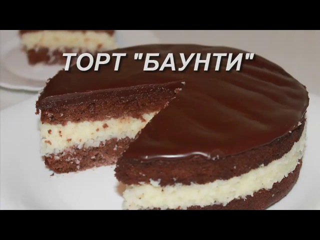 Торт Баунти шоколадный с кокосовой начинкой очень вкусный Простой рецепт