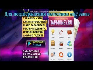TapMoney - мобильный заработок на Android IOS приложениях без вложений и вывод денег пром ...