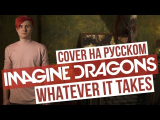 Imagine Dragons - Whatever It Takes (Cover на русском | RADIO TAPOK | Кавер)