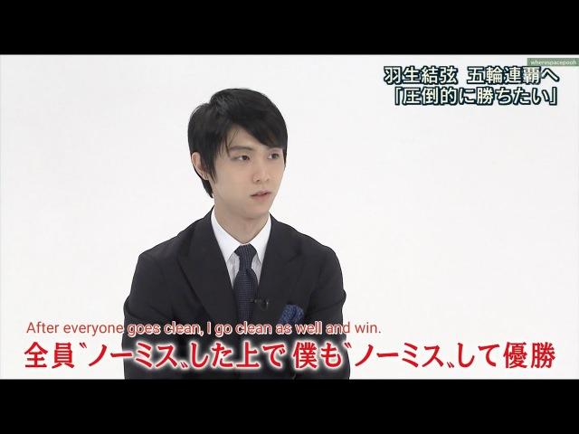 ENG SUB Yuzuru Hanyu x Matsuoka Shuzo 羽生結弦x松岡修造 2017 10 16
