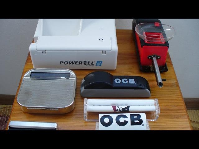 Обзор машинок для самокруток и набивки сигаретных гильз