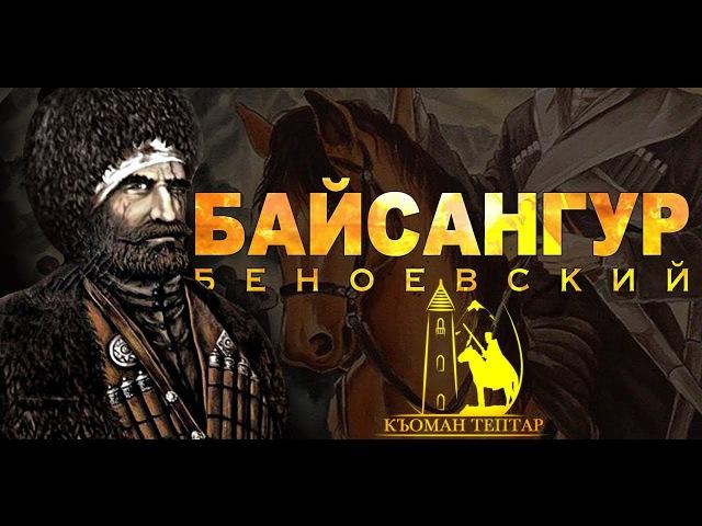 БАЙСАНГУР БЕНОЕВСКИЙ часть первая из цикла 100 ВЕЛИКИХ ВАЙНАХОВ