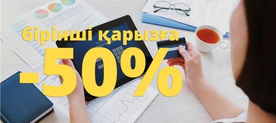онлайн кредит на год в казахстане
