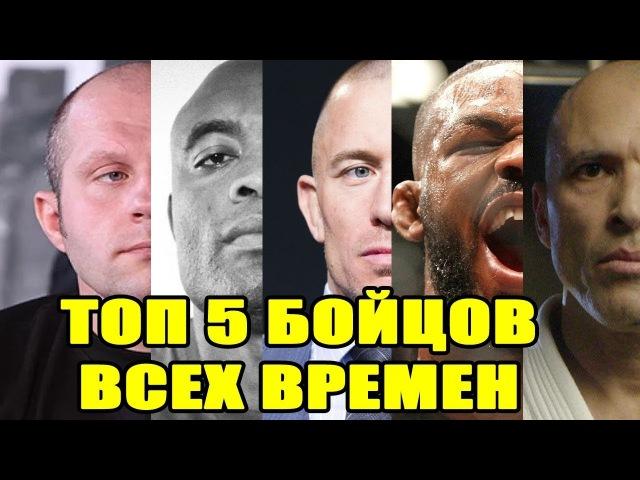 Топ 5 величайших бойцов всех времён в MMA njg 5 dtkbxfqib jqwjd dct dhtv`y d mma
