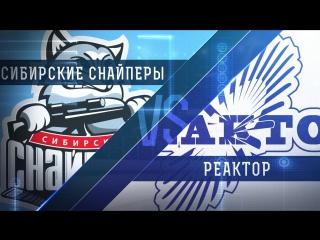 Live! «сибирские снайперы» «реактор» ( – 1430)