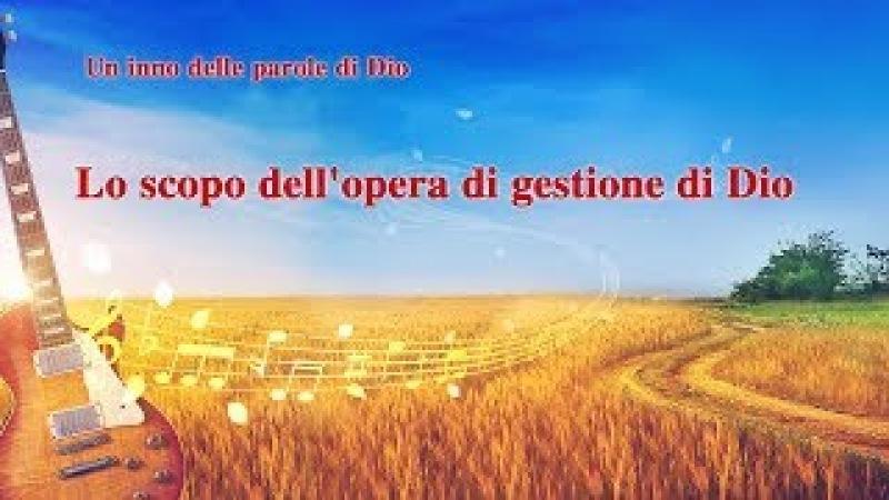 Canzone cristiana italiana 2018 – Lo scopo dellopera di gestione di Dio Dio salva tutta lumanità