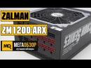 Zalman ZM1200 ARX 1200W обзор блока питания