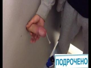 Туалет с дыркой. Ярославский вокзал. Glory Hole. Подрочено.