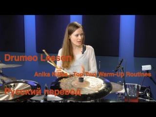 Drumeo Lesson: Anika Nilles - Top Two Warm-Up Routines (русский перевод)