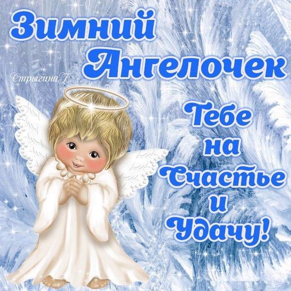 мудрости ангелочек на счастье картинки нет профессии