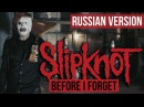 Slipknot - Before I Forget Cover на русском RADIO TAPOK Кавер