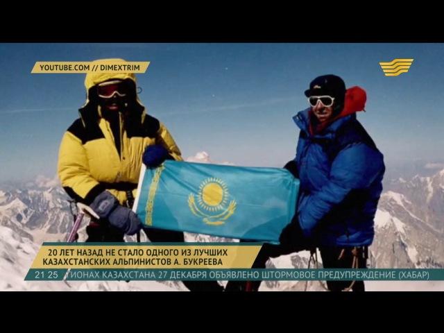 20 лет назад не стало одного из лучших казахстанских альпинистов Анатолия Букреева