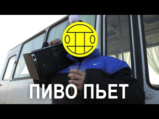 """Блогер GConstr одобряет! МС ХОВАНСКИЙ & СОБОЛЕВ - ПИВО ПЬЕТ [""""Тае. от Димы Масленникова"""