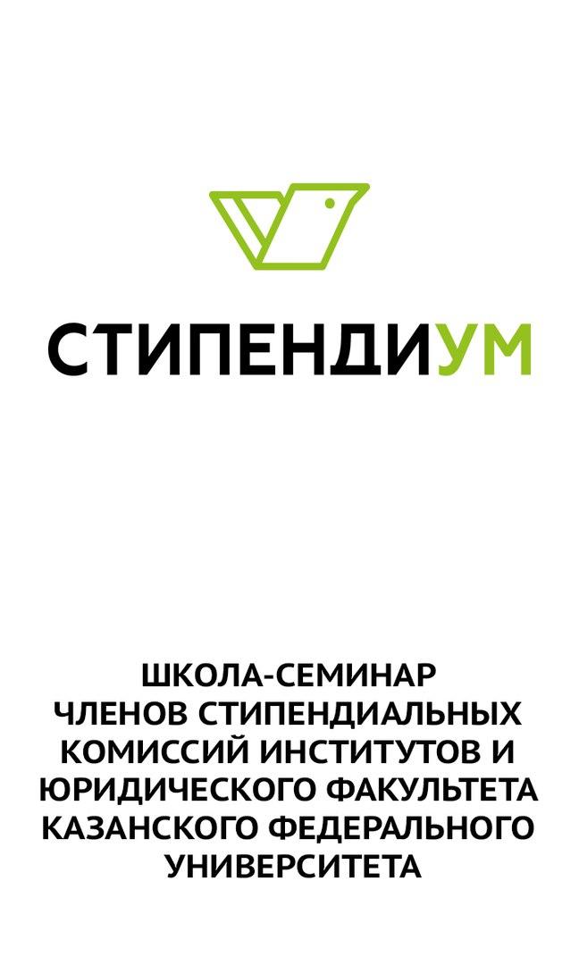 Афиша Казань Стипендиум 2019