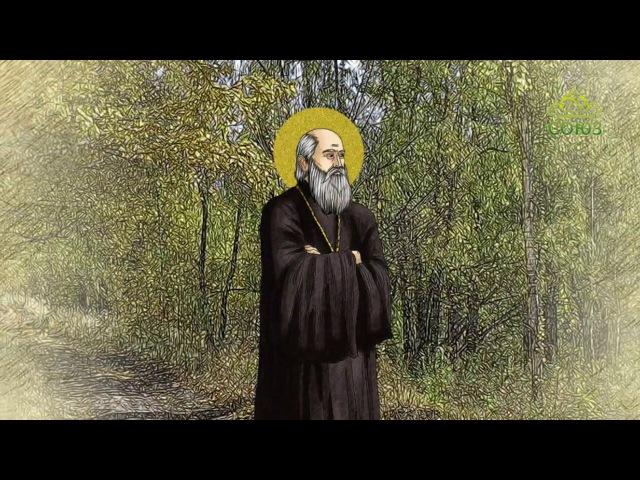 Мульткалендарь 14 января Священномученик Николай Бежаницкий пресвитер
