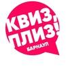 Квиз, плиз! в Барнауле