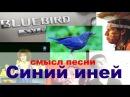 Синий иней СМЫСЛ ПЕСНИ лед на проводах Поющие гитары Здравствуй песня One way ticket Ne