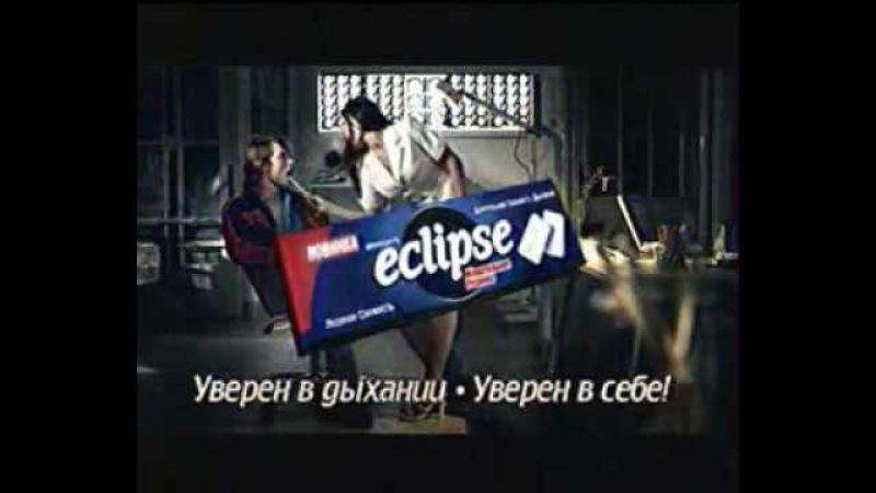 Реклама жевательной резинки Eclipse. 2004 год.