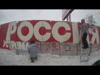 Патриотическое граффити активистов ОНФ украсило Красноярск