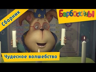 Барбоскины ✨ Чудесное волшебство ✨ Сборник мультфильмов 2017