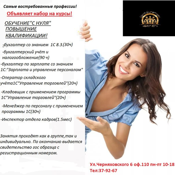 сколько стоят курсы бухгалтера в москве