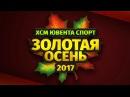 XCM Ювента спорт Золотая осень 2017