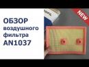 Обзор воздушного автомобильного фильтра для AUDI, SEAT, SKODA и VOLKSWAGEN. NORDFIL AN1037