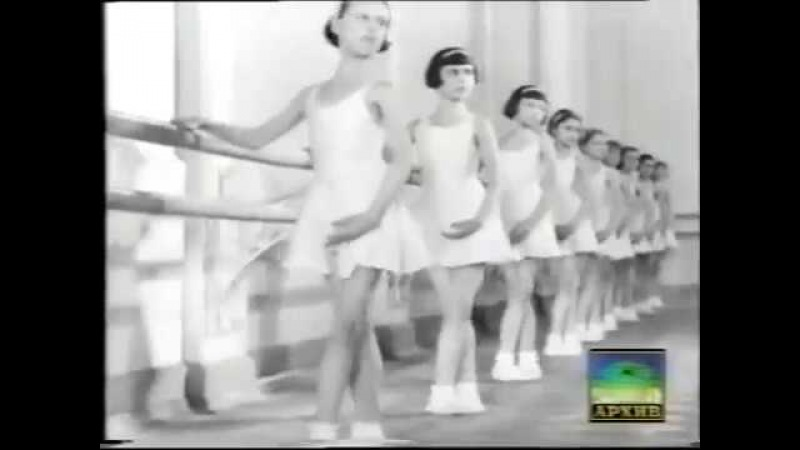 Методика классического танца Methodology of Classical Ballet 1946