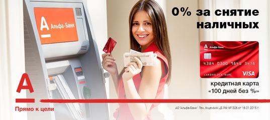 Получить кредит без прописки с временной регистрацией