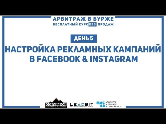 Арбитражим бурж: День 5. Настройка рекламных кампаний в Facebook и Instagram