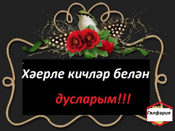 Своими руками, татарские открытки хаерле кич