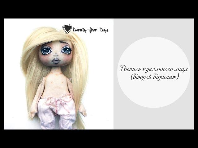 10 Роспись лица кукле Кьяре второй вариант