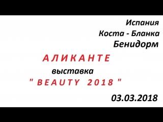 """Испания,Аликанте,выставка """" Beauty 2018 Alicante """" - день первый"""