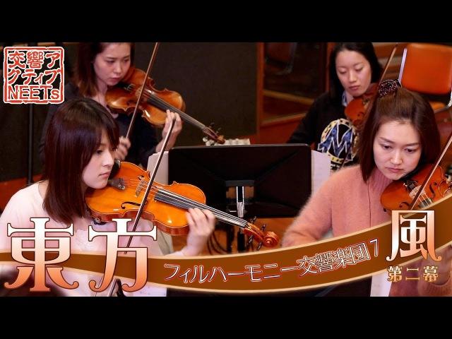 東方 生演奏オーケストラによる『ネイティブフェイス』 交響ア 12463