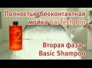 CarTech Pro 4 - использование состава Basic Shampoo для бесконтактной мойки
