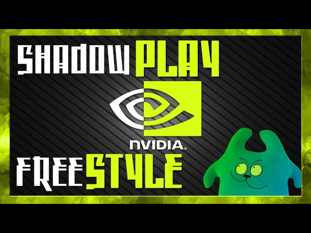 GeForce Experience Freestyle Официальный SweetFX от Nvidia наконец то