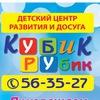 """Детский клуб  Улан-Удэ """"Кубик Рубик"""""""