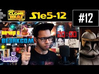 [Vezaks L] Войны Клонов/Clone Wars - 1 сезон 5,9,10,12 серии