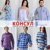 """Рубашки и трикотаж от """"Консул"""" Иваново"""
