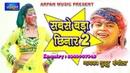 2019 Guddu Rangila Bhojpuri Holi Song - Sabse Bada Chhinar 2 - Bhojpuri DJ Song