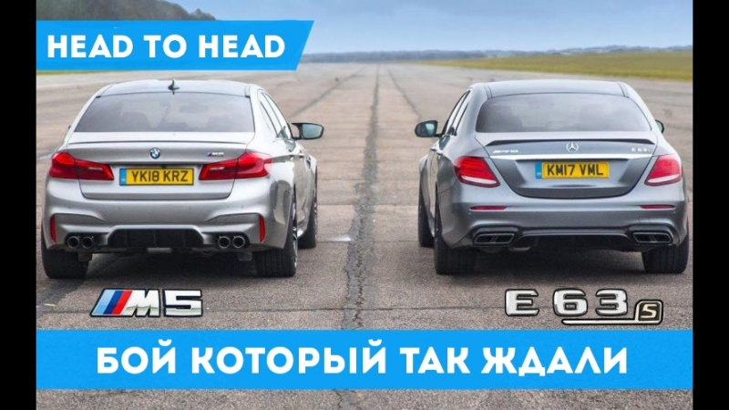 BMW M5 vs Mercedes AMG E63 S DRAG RACE