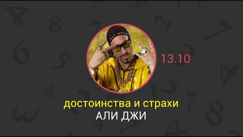 Достоинства и страхи АЛИ ДЖИ стоп страх шоу