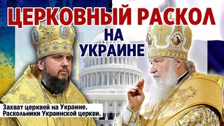 Церковный раскол на Украине. Захват церквей на Украине. Раскольники Украинской церкви.