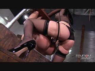 Femdom Empire Gigi Allens - sodomy Leather Mistress FemDom Anal Facesitting Strap On Latex Fetish BDSM Bondage Hardcore