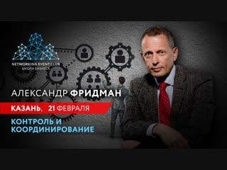 Александр Фридман Контроль и координирование 21 февраля 2019 г. Казань