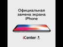 ICenter. Единственный авторизованный сервисный центр в Калининграде